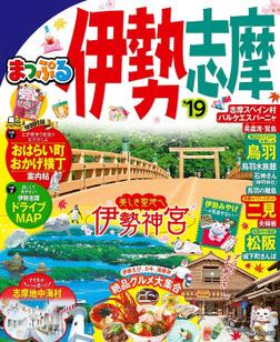 まっぷる 伊勢志摩'19-電子書籍