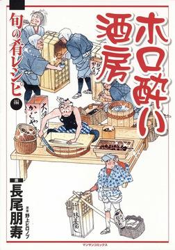 ホロ酔い酒房 旬の肴レシピ編-電子書籍