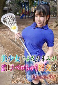 美少女のよだれまみれ濃厚ベロちゅう淫交 3 Episode.03