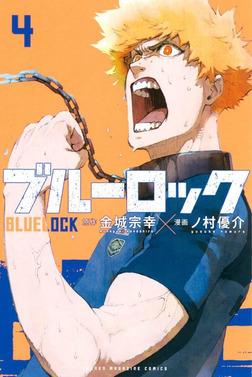 ブルーロック(4)-電子書籍