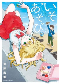 いそあそび(2)-電子書籍