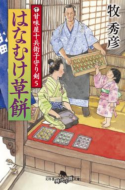 甘味屋十兵衛子守り剣5 はなむけ草餅-電子書籍