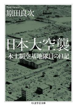 日本大空襲 ──本土制空基地隊員の日記-電子書籍