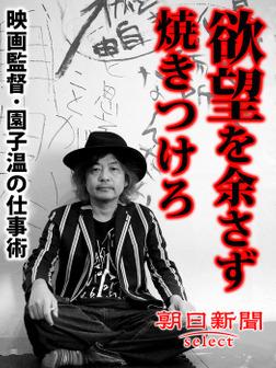 欲望を余さず焼きつけろ 映画監督・園子温の仕事術-電子書籍