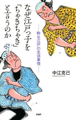 なぜ江戸っ子を「ちゃきちゃき」と言うのか 粋な江戸の生活事情-電子書籍