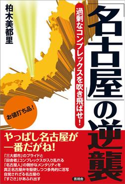 「名古屋」の逆襲-電子書籍