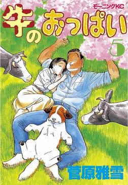 牛のおっぱい(5)-電子書籍