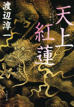 天上紅蓮-電子書籍