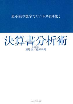 最小限の数字でビジネスを見抜く決算書分析術-電子書籍