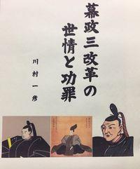 幕藩三改革の世情と功罪