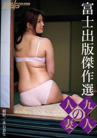 富士出版傑作選 九人の人妻