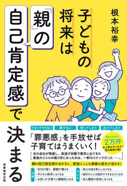 子どもの将来は「親」の自己肯定感で決まる-電子書籍
