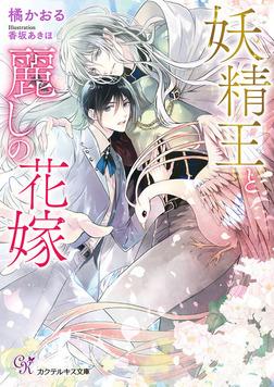 妖精王と麗しの花嫁【SS付】【イラスト付】-電子書籍