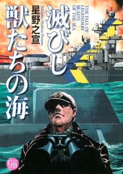 滅びし獣たちの海-電子書籍