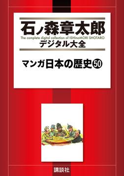 マンガ日本の歴史(50)-電子書籍