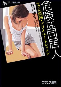 危険な同居人 ママと美姉・プライベートレッスン-電子書籍