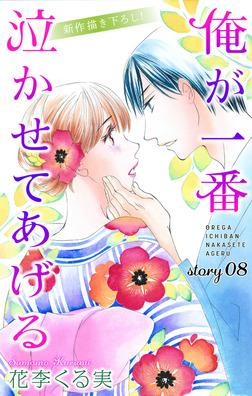Love Jossie 俺が一番泣かせてあげる story08-電子書籍