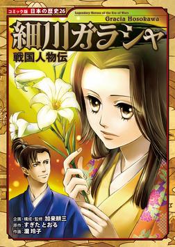 コミック版 日本の歴史 戦国人物伝 細川ガラシャ-電子書籍