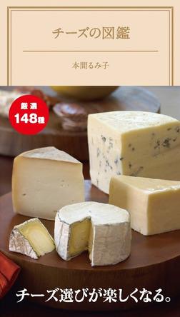 チーズの図鑑-電子書籍