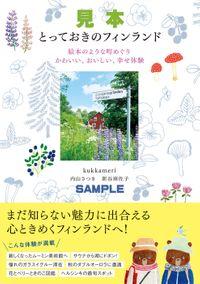 とっておきのフィンランド 絵本のような町めぐり かわいい、おいしい、幸せ体験【見本】(地球の歩き方BOOKS)