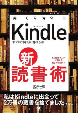Kindle 新・読書術 すべての本好きに捧げる本-電子書籍