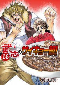 武志のサイキョー飯!(16)