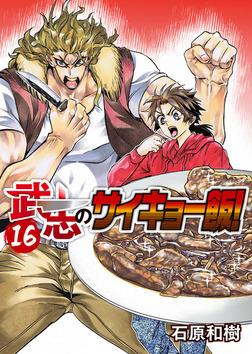 武志のサイキョー飯!(16)-電子書籍