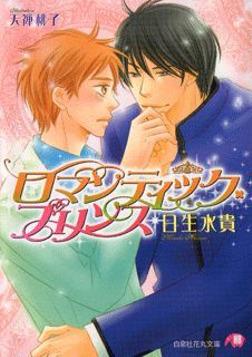 ロマンティック・プリンス-電子書籍