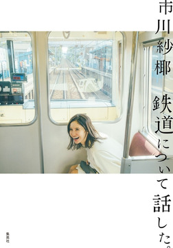 鉄道について話した。-電子書籍