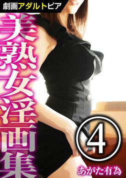 美熟女淫画集 (4)-電子書籍