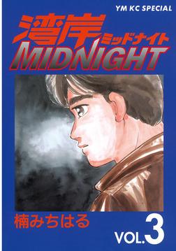 湾岸MIDNIGHT(3)-電子書籍