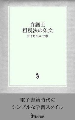 弁護士 租税法の条文-電子書籍