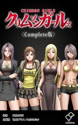 【フルカラー成人版】クリムゾンガールズ Complete版-電子書籍