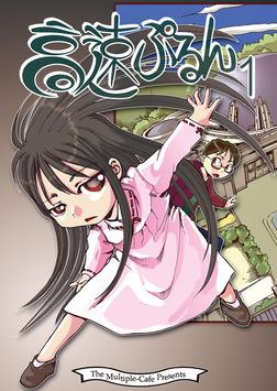 高速ぷるん1-電子書籍
