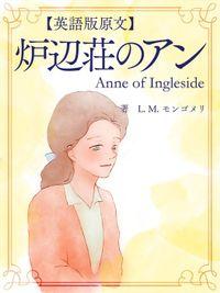 【英語版原文】赤毛のアン6 炉辺荘のアン/Anne of Ingleside