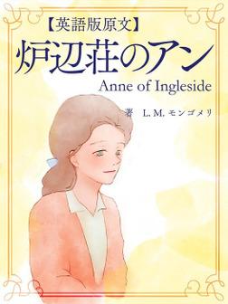 【英語版原文】赤毛のアン6 炉辺荘のアン/Anne of Ingleside-電子書籍