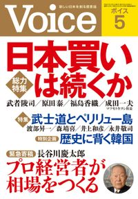 Voice 平成27年5月号