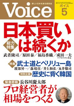 Voice 平成27年5月号-電子書籍