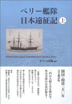 ペリー艦隊日本遠征記 上-電子書籍