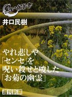 やれ悲しや「センセ」を呪い殺せと唆した「お菊の幽霊」-電子書籍