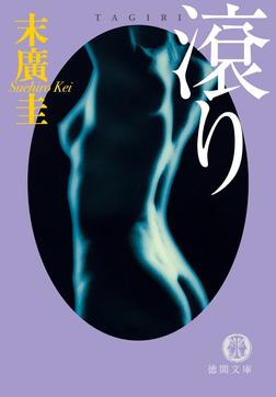 滾り<新装版>-電子書籍