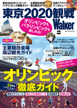オリンピックもパラリンピックも楽しめる! 東京2020観戦Walker-電子書籍