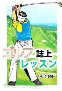 ゴルフ誌上レッスン