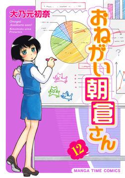 おねがい朝倉さん 12巻-電子書籍