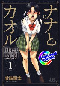 [カラー版]ナナとカオル Black Label 1巻