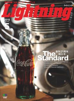 Lightning 2015年5月号 Vol.253-電子書籍