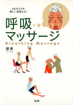 呼吸マッサージ : 心もからだも美しく、気持ちよく-電子書籍