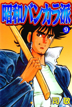 昭和バンカラ派9-電子書籍