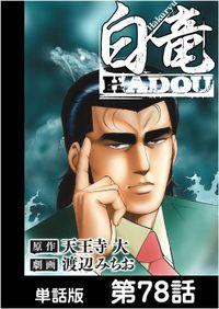 白竜HADOU【単話版】 第78話