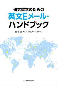 研究留学のための 英文Eメール・ハンドブック